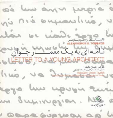نامه اي به يك معمار جوان