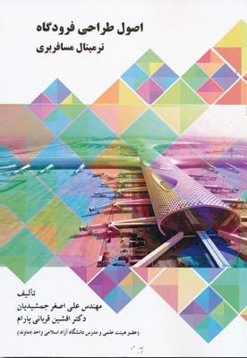 اصول طراحي فرودگاه ترمينال مسافربري - جمشيديان