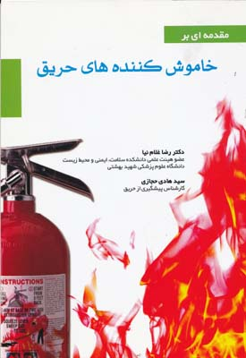 مقدمه اي بر خاموش كننده هاي حريق - غلام نيا
