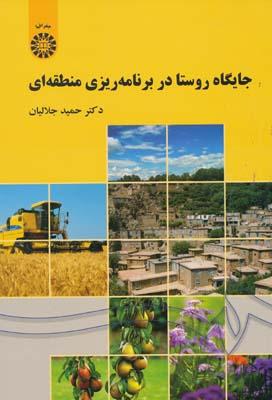 جايگاه روستا در برنامه ريزي منطقه اي - جلاليان
