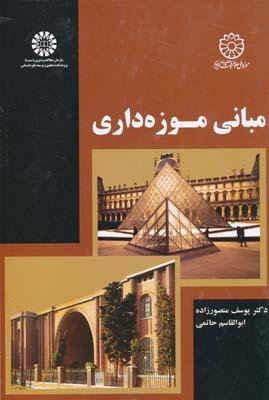 مباني موزه داري - منصورزاده
