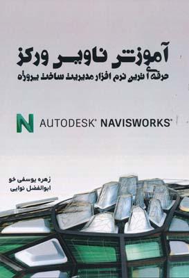آموزش ناويس وركز حرفه اي ترين نرم افزار مديريت ساخت پروژه - نوايي