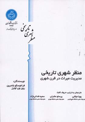 منظر شهري تاريخي -مديريت ميراث در قرن شهري - دولابي