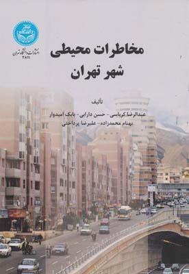 مخاطرات محيطي شهر تهران - كرباسي