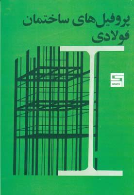 پروفيل هاي ساختماني فولادي