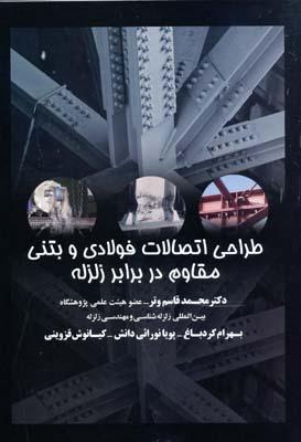 طراحي اتصالات فولادي و بتني مقاوم در برابر زلزله - محمد قاسم وتر