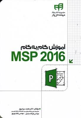آموزش گام به گام MSP 2016- همراه با dvd سبزه پرور