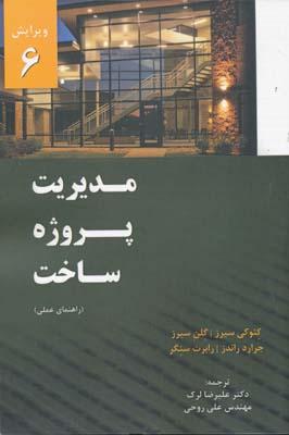مديريت پروژه ساخت (راهنماي عملي) - عليرضا لرك