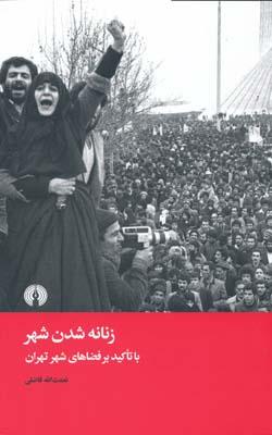زنانه شدن شهر با تاكيد بر فضاهاي شهر تهران - فاضلي