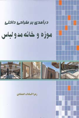 درآمدي بر طراحي داخلي موزه و خانه مد و لباس