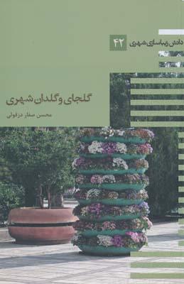 دانش زيباسازي شهري 42 - گلجاي و گلدان شهري