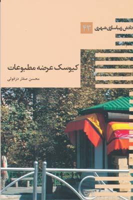 دانش زيباسازي شهري 43 - كيوسك عرضه مطبوعات