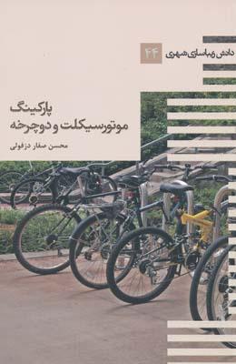 دانش زيباسازي شهري 44 - پاركينگ موتور سيكلت و دوچرخه