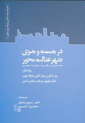 درجست و جوي شهر عدالت محور
