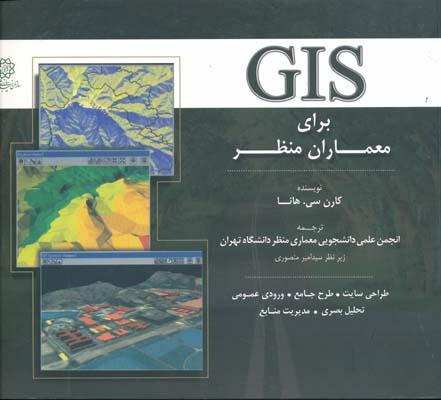 gis براي معماران منظر - منصوري