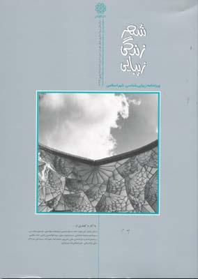 شهر زندگي زيبايي دوره اول شماره 13 - ويژه نامه زيبايي شناسي شهر اسلامي