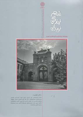 شهر زندگي زيبايي دوره اول شماره 14 - ويژه نامه زيباسازي و گردشگري شهري