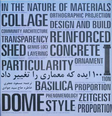 100 ايده كه معماري را تغيير داد
