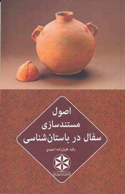 اصول مستندسازي سفال در باستان شناسي - خليل زاده احمدي