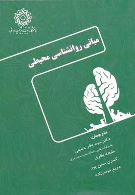 مباني روانشناسي محيطي - حسيني