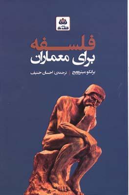 فلسفه براي معماران - احسان حنيف