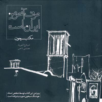 حرف آخر من ايران است - مكتب سيحون