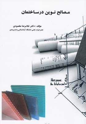 مصالح نوين در ساختمان - مقصودي