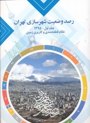 رصد وضعيت شهرسازي تهران ج 1 -1395