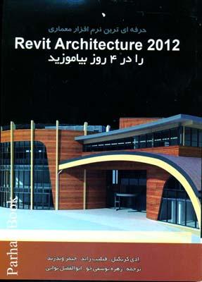 Revit Architecture 2012را در 4 روز بياموزيد