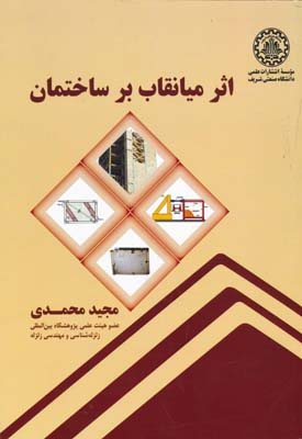 اثر ميانقاب بر ساختمان - محمدي