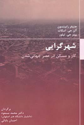 شهر گرايي - كار و مسكن در عصر جهاني شدن - محمد مسعود