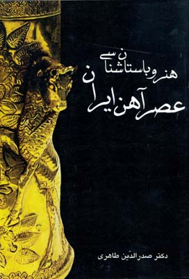 هنر و باستان شناسي عصر آهن ايران - طاهري
