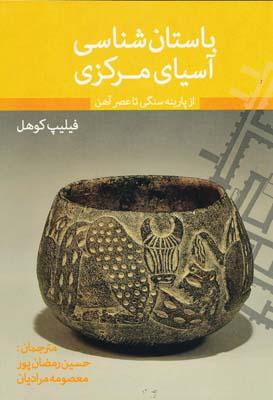 باستان شناسي آسياي مركزي از پارينه سنگي تا عصر آهن - رمضان پور