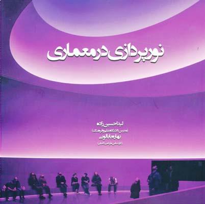 نورپردازي در معماري - حسين زاده
