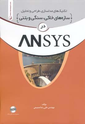 سازه هاي خاكي سنگي و بتني در ANSYS