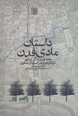 داستان مادي فدن - معماري و زندگي و شهر در كنار جوي در اصفهان صفوي