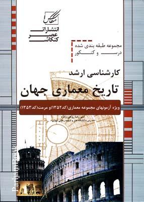 ارشد تاريخ معماري جهان