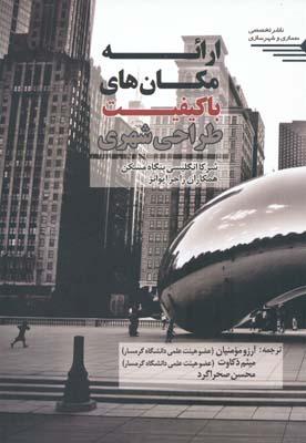 ارائه مكان هاي با كيفيت طراحي شهري - مومنيان