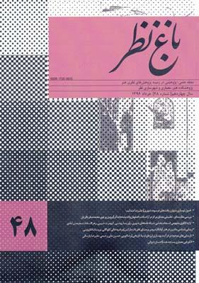 مجله باغ نظر 48