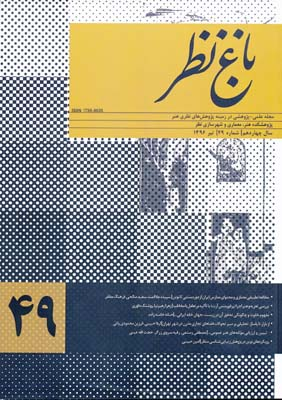 مجله باغ نظر 49