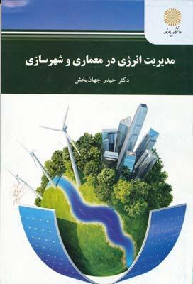 مديريت انرژي در معماري و شهرسازي- جهان بخش