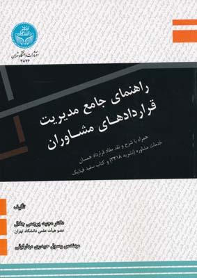 راهنماي جامع مديريت قراردادهاي مشاوران - پرچمي جلال