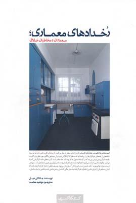 رخدادهاي معماري - معماران و مخاطبان خلاق