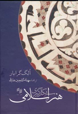 شكل گيري هنر اسلامي -عارفي