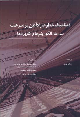 ديناميك خطوط راه آهن پرسرعت - مدل ها الگوريتم ها و كاربردها