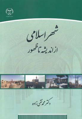 شهر اسلامي - از انديشه تا ظهور