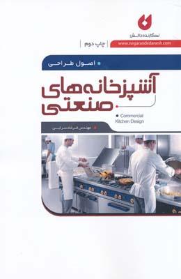 اصول طراحي آشپزخانه هاي صنعتي - سرايي