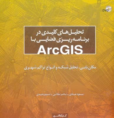 تحليل هاي كليدي در برنامه ريزي فضايي با arc gis - همراه با dvd  - عبادي