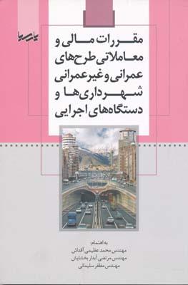 مقررات مالي و معاملاتي طرح هاي عمراني و غير عمراني شهرداري ها و دستگاه هاي اجراي