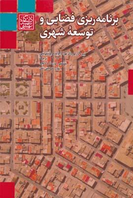 برنامه ريزي فضايي و توسعه شهري - كوزه گر كالجي